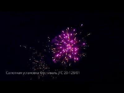 Фейерверк, эффект 45957_03
